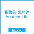 編集長・北村諒 Another Life