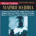 Maria Yudina - Stravinsky, Prokofiev, Shostakovich, Hindemith, Beethoven, etc