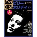 ジャズ・ヴォーカル・コレクション 35巻 ビリー・ホリデイVol.2 2017年9月12日号 [MAGAZINE+CD]