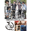 声宣! Vol.1 ~自転車でポタリング?しましょうよ♪~<通常版>