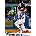 山田哲人(東京ヤクルトスワローズ) 2018 カレンダー