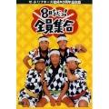 ザ・ドリフターズ結成40周年記念盤 8時だョ!全員集合 3枚組DVD-BOX[PCBX-50558][DVD]