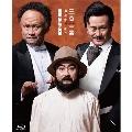 三谷幸喜 芸術家三部作 -愛蔵版-[ブルーレイBOX]