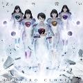 『Z』の誓い【『F』盤】 [CD+Blu-ray Disc]