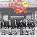 江戸の旋風 ミュージックファイル