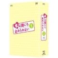 愛は誰にも止められない DVD-BOX2