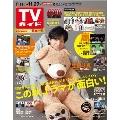 TVガイド 関東版 2019年11月29日号