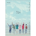 Boy Island - Boyfriend Debut 5th Fanmeeting Photobook