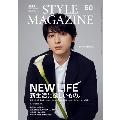 AERA STYLE MAGAZINE (アエラスタイルマガジン) Vol.50<表紙: 吉沢亮>