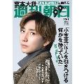 週刊朝日 2021年10月1日号<表紙: 京本大我 (SixTONES)>