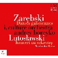 ザレンプスキ: 3つのポーランド舞曲&ルトスワフスキ: 管弦楽のための協奏曲