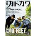 別冊カドカワ 総力特集 10-FEET 特装版