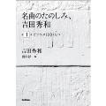 名曲のたのしみ、吉田秀和 第1巻 ピアニストききくらべ [BOOK+CD]