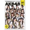 AKB48 総選挙公式ガイドブック 2014