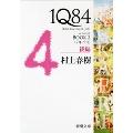 1Q84 BOOK 2 7月-9月 後編