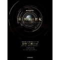 加古隆 パリは燃えているか ピアノ・ソロ ~オリジナル・エディション~ NHKスペシャル「映像の世紀」「新・映像の世紀」メインテーマ曲