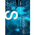 Comic S - 早川書房創立70周年記念コミックアンソロジー 〔SF篇〕