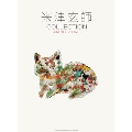 米津玄師 COLLECTION -PIANO SCORE-