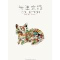 米津玄師 COLLECTION -PIANO SCORE-