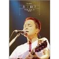 ギター弾き語り 小田和正 Songbook 増補改訂版