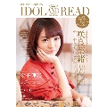 IDOL AND READ 010
