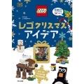 レゴ クリスマスアイデア