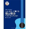 福山雅治 「ベストセレクション」 末原名人Presents ソロ・ギターで奏でる 中上級 [BOOK+CD]