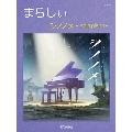 まらしぃ シノノメ~solo piano~ ピアノ・ソロ 上級