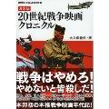 決定版 20世紀戦争映画クロニクル