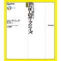 演奏能力開発エクササイズ エレクトリック・ギター 新装版 [BOOK+CD]