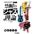 禁断のジャズ理論 [BOOK+CD]