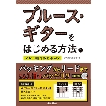 ブルース・ギターをはじめる方法とプレイ幅を広げるコツ [BOOK+CD]