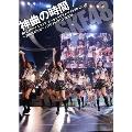 神曲の時間 SKE48リクエストアワーセットリストベスト30 2010 ~神曲はどれだ~ LIVE PHOTO BOOK