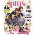 TVガイドPLUS Vol.38