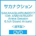 SAKANAQUARIUM2017 10th ANNIVERSARY Arena Session 6.1ch Sound Around<通常盤>