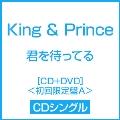 君を待ってる [CD+DVD]<初回限定盤A>