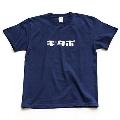 ジャンルT-Shirt ギタポ インディゴ XLサイズ
