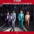 失楽園/DANCE DANCE DANCE<数量限定盤>