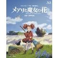 メアリと魔女の花 Blu-ray(DigitalCopy付き)<初回限定仕様 アウター・ケース付き>