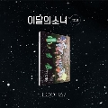 12:00: 3rd Mini Album (C Ver.)