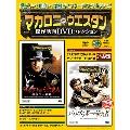 マカロニ・ウエスタン傑作映画DVDコレクション 34号 2017年7月30日号 [MAGAZINE+DVD]