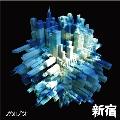 新宿 [CD+DVD]<初回生産限定盤>
