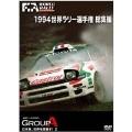 1994 WRC 総集編