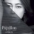 パピヨン-ボヘミアン・ラプソディ- [CD+DVD]<Aタイプ(初回完全限定スペシャル盤)>