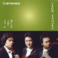 日本弦楽三重奏曲の世界