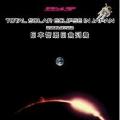 デラシネSP『日本皆既日食列島』