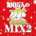 100万人の恋MIX 2