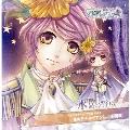 絶対迷宮 秘密のおやゆび姫 キャラソンCD Vol.8 花の王子・ルピアン「水晶の誓い」