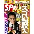 SPA! 2018年6月12日・19日合併号