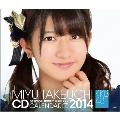 竹内美宥 AKB48 2014 卓上カレンダー